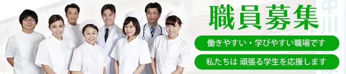 職員(医師・看護師・福祉スタッフ)募集
